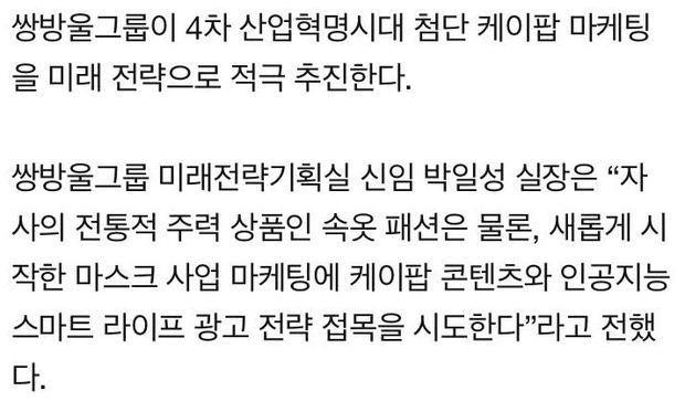 Knet nghi ngờ B.I (iKON) lên chức CEO và làm sếp Jo In Sung nhờ cơ cấu, có mối quan hệ với Chủ tịch xã hội đen? - Ảnh 9.