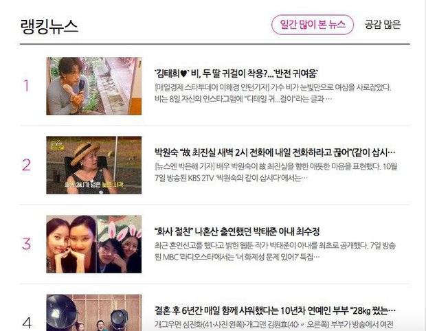 Top 1 Naver: Bi Rain lần đầu lộ ảnh chơi với 2 cô con gái, ai ngờ ông hoàng Kpop lại chịu trận để phải đeo khuyên thế này - Ảnh 4.