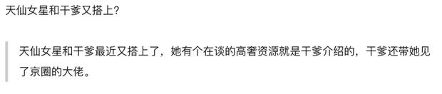 Mật báo Cbiz: Cúc Tịnh Y bị thiếu gia đá, Lưu Diệc Phi tái hợp với cha nuôi, Triệu Lệ Dĩnh - Đặng Luân bị ekip giở chiêu trò - Ảnh 7.