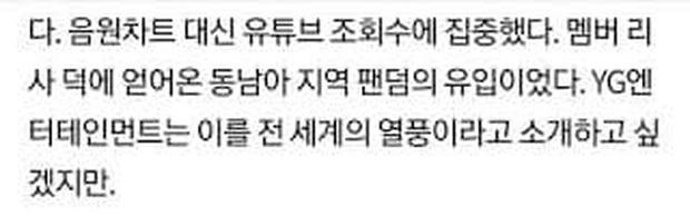 BLACKPINK vượt BTS, dẫn đầu BXH Bloomberg nhưng Knet lại tranh cãi kịch liệt, đòi loại fan Đông Nam Á ra là... biết mặt ngay - Ảnh 4.