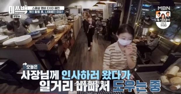 Dân tình ngỡ ngàng vì nữ idol nhóm nhạc nữ đình đám EXID phải đi làm phục vụ nhà hàng, trồng rau - Ảnh 3.