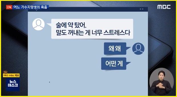 NÓNG: Nữ ca sĩ Hàn tự tử, nghi bị bạn trai nổi tiếng chuốc thuốc để cưỡng bức rồi quay phim lại - Ảnh 4.