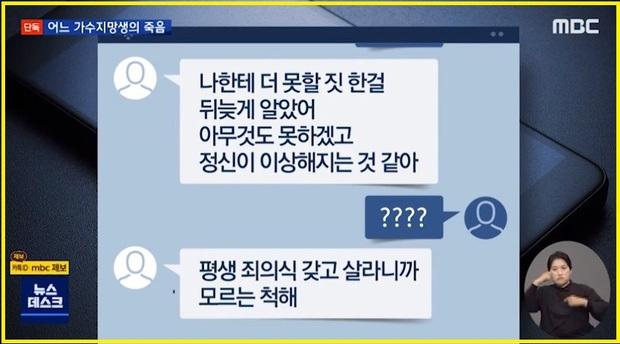 NÓNG: Nữ ca sĩ Hàn tự tử, nghi bị bạn trai nổi tiếng chuốc thuốc để cưỡng bức rồi quay phim lại - Ảnh 5.