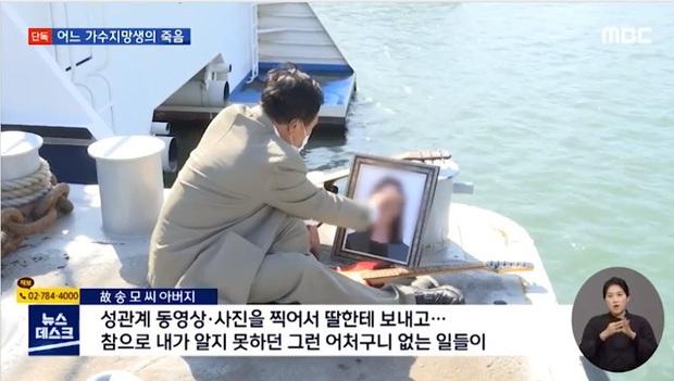 NÓNG: Nữ ca sĩ Hàn tự tử, nghi bị bạn trai nổi tiếng chuốc thuốc để cưỡng bức rồi quay phim lại - Ảnh 6.