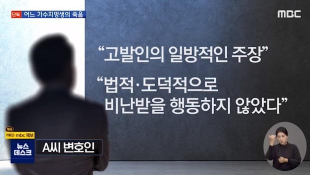 NÓNG: Nữ ca sĩ Hàn tự tử, nghi bị bạn trai nổi tiếng chuốc thuốc để cưỡng bức rồi quay phim lại - Ảnh 8.