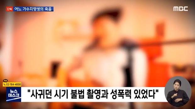 NÓNG: Nữ ca sĩ Hàn tự tử, nghi bị bạn trai nổi tiếng chuốc thuốc để cưỡng bức rồi quay phim lại - Ảnh 7.