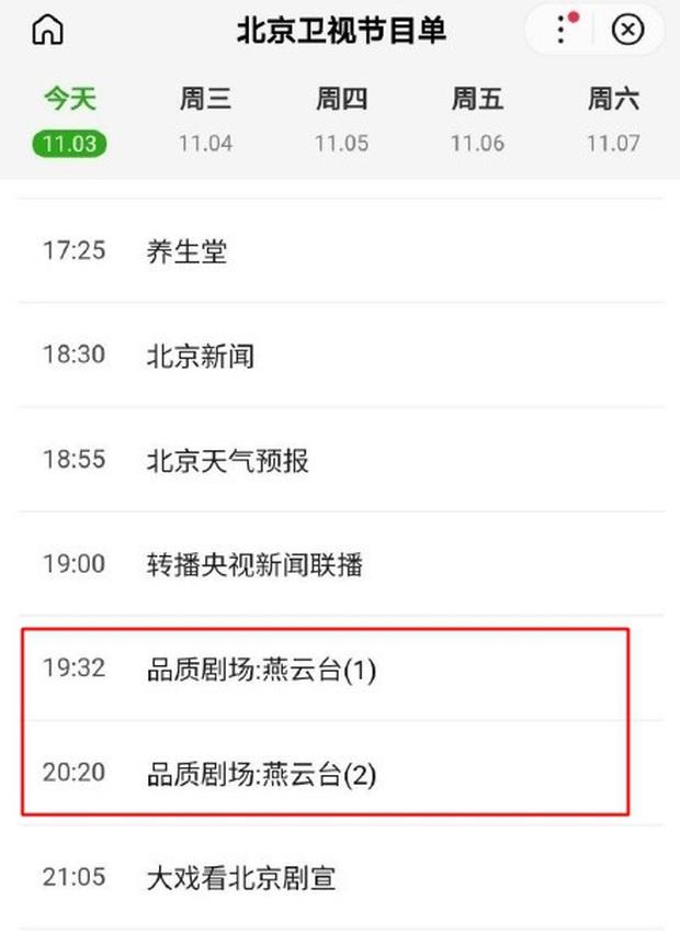 Yến Vân Đài của Đường Yên đá bay phim của Trần Hiểu để giành suất chiếu đài lớn, chốt luôn lịch tối nay 3/11! - Ảnh 4.