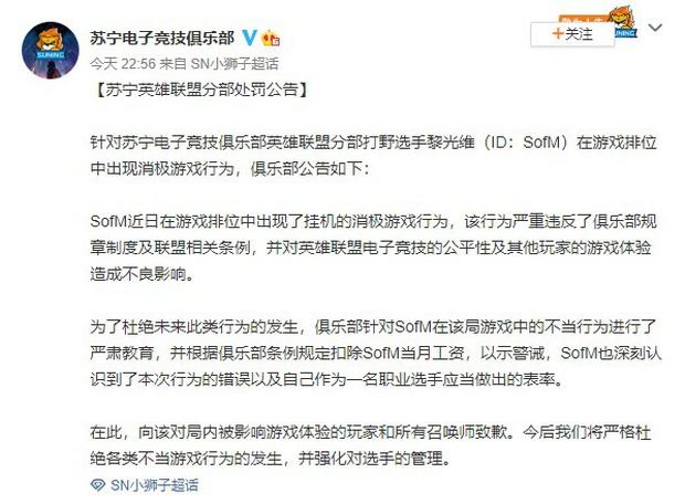 Suning thông báo phạt SofM 1 tháng lương vì lỗi hành vi, AFK khi đánh rank - Ảnh 1.