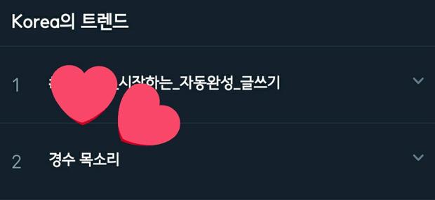 Đang nhập ngũ như D.O. (EXO) lại bất ngờ thống lĩnh top trending Hàn Quốc vì giọng hát gây thương nhớ, hội shipper KaiSoo lại ra khơi  - Ảnh 3.