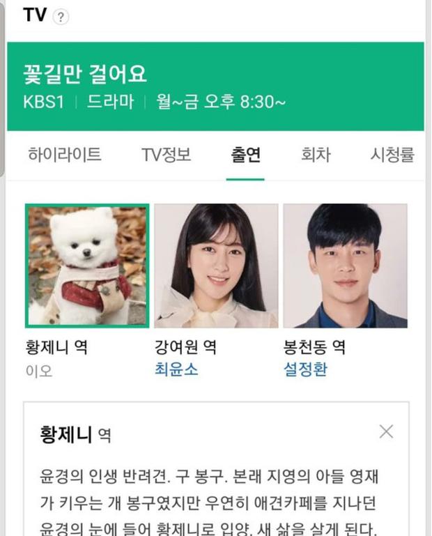 Tân binh đài KBS gây hoang mang vì thái độ lồi lõm: Ngủ trên phim trường, lườm nguýt cả bạn diễn? - Ảnh 4.