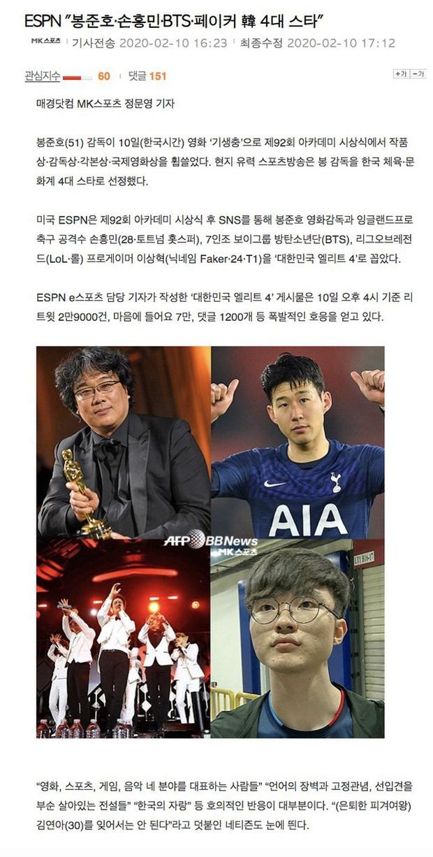 Dân mạng điểm danh 4 niềm tự hào của Hàn Quốc: Faker, BTS, Son Heung-min và đạo diễn đạt giải Oscar của Ký Sinh Trùng - Ảnh 1.