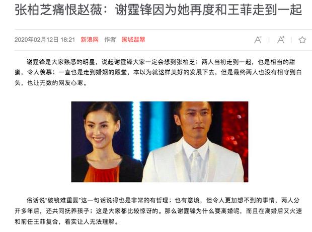 Trương Bá Chi oán hận Triệu Vy vì khiến cuộc hôn nhân của cô và Tạ Đình Phong tan vỡ? - Ảnh 1.