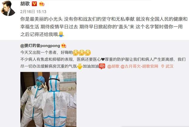 Sự kiện hot của Weibo: Hồ Ca cổ vũ tinh thần bà xã, đằng sau là cả 1 câu chuyện ấm lòng giữa đại dịch COVID-19 - Ảnh 3.