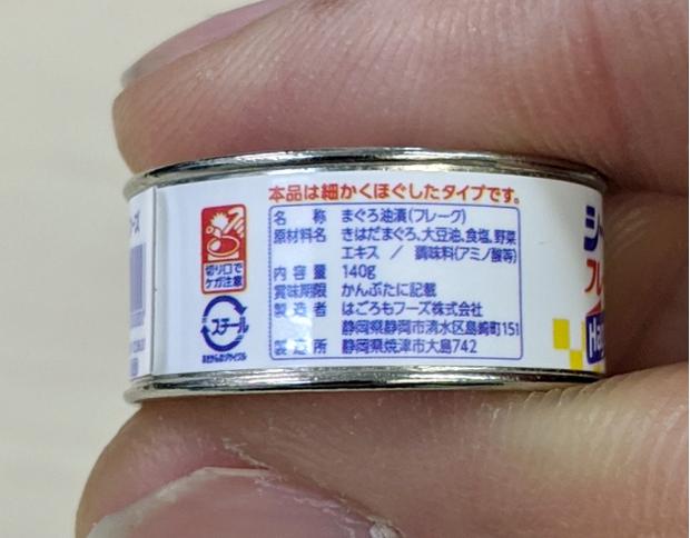 Chuyện chỉ có ở Nhật Bản: Ra mắt nhẫn hình vỏ lon đồ hộp mô phỏng sản phẩm ngoài đời thực, nghe hơi dị nhưng trông cũng hay ho ra phết - Ảnh 4.