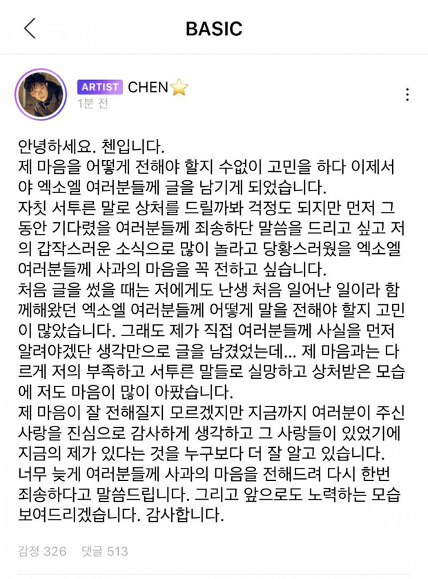 Chen (EXO) cuối cùng đã viết tâm thư lên tiếng chính thức sau hơn 1 tháng gây chấn động với tin kết hôn và có con - Ảnh 2.