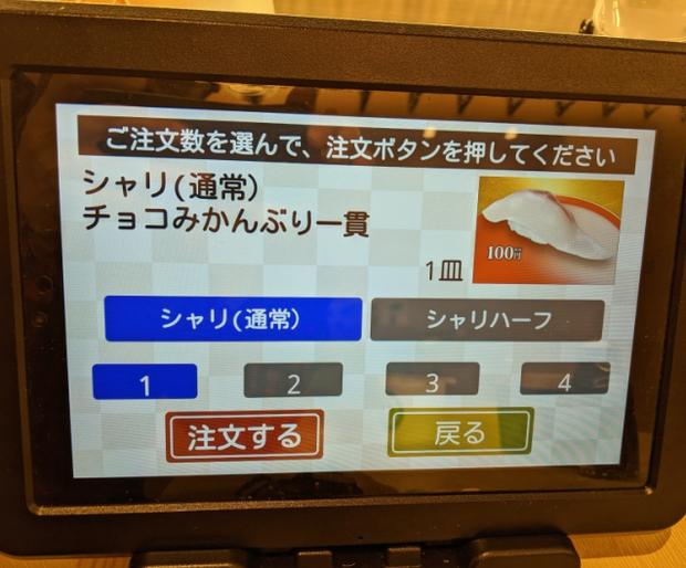 Nhật Bản ra mắt sushi cá cam phiên bản cực lạ: kết hợp với quýt và chocolate, chưa biết có ngon hay không nhưng ai cũng tò mò muốn thử - Ảnh 6.