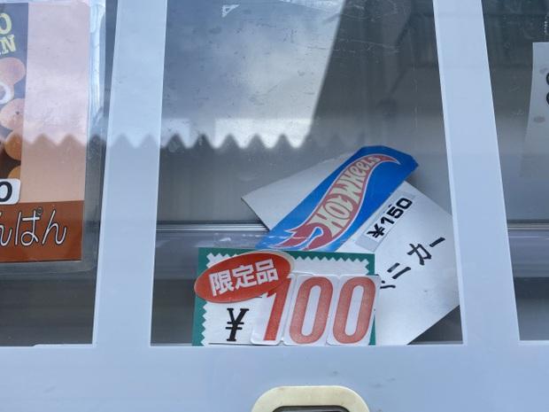 Chiếc máy bán hàng kỳ lạ nhất hành tinh vừa ra mắt tại Nhật Bản: Cứ cho tiền vào, máy muốn bán món nào là… tuỳ nó? - Ảnh 12.