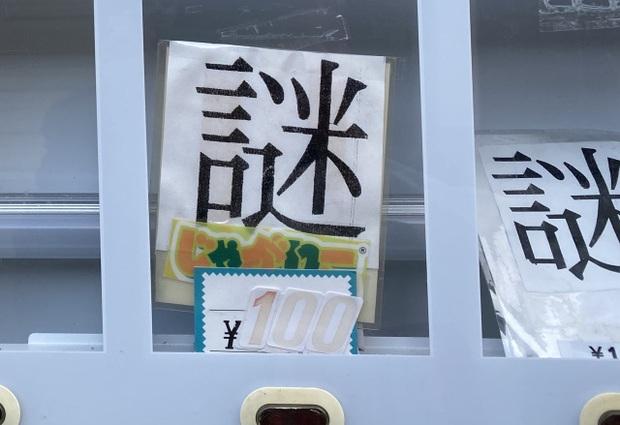 Chiếc máy bán hàng kỳ lạ nhất hành tinh vừa ra mắt tại Nhật Bản: Cứ cho tiền vào, máy muốn bán món nào là… tuỳ nó? - Ảnh 3.