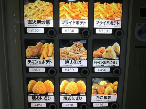"""""""Vũ trụ"""" máy bán hàng tự động ở Nhật Bản, nhiều loại độc lạ đến nỗi khiến du khách ngỡ mình đang lạc vào hành tinh khác (Phần 1) - Ảnh 1."""