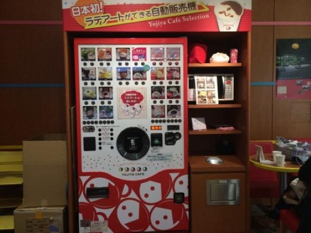 """""""Vũ trụ"""" máy bán hàng tự động ở Nhật Bản, nhiều loại độc lạ đến nỗi khiến du khách ngỡ mình đang lạc vào hành tinh khác (Phần 1) - Ảnh 29."""