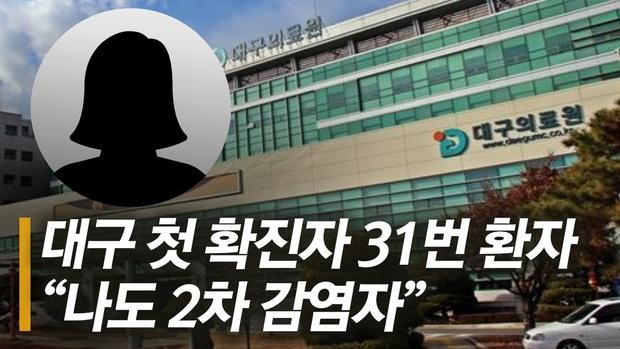 Bệnh nhân số 31 siêu lây nhiễm ở Hàn Quốc lần đầu lên tiếng sau khi khiến hơn 9000 người có nguy cơ nhiễm virus corona - Ảnh 1.