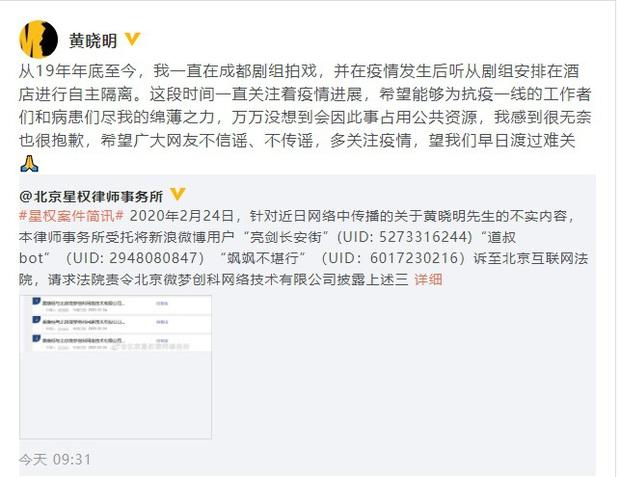 Động thái chính thức của Huỳnh Hiểu Minh trước tin đồn lộ clip nóng với mỹ nhân Tân Cương Cáp Ni Khắc Tư - Ảnh 4.
