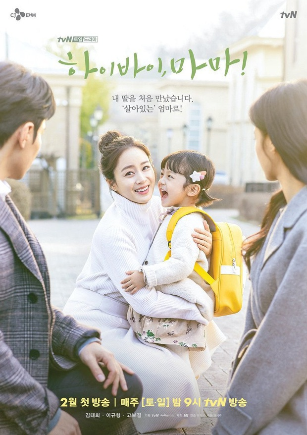 Đợi gì không xem HI BYE, MAMA! ngay lập tức: Bà mẹ bỉm sữa Kim Tae Hee lột xác ngoạn mục, chuyện phim quá cảm động - Ảnh 1.