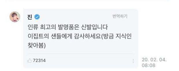 Jin (BTS) bỗng nhiên than thở Giày dép đúng là phát minh vĩ đại nhất của loài người, diễn Black Swan bằng chân trần hẳn là khó khăn lắm? - Ảnh 3.