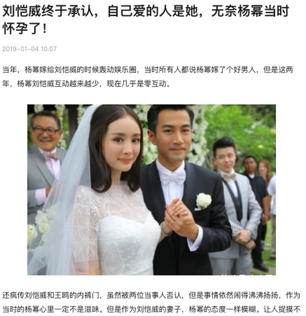 Uẩn khúc Cbiz: Lưu Khải Uy cưới vội vì Dương Mịch mang thai ngoài ý muốn, đối tượng kết hôn hóa ra là bạn diễn xinh đẹp? - Ảnh 4.