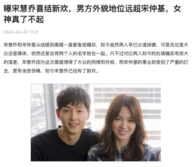 Báo Trung rầm rộ tin Song Hye Kyo chuẩn bị tái hôn, chồng mới có nhan sắc, địa vị bỏ xa cả Song Joong Ki? - Ảnh 1.