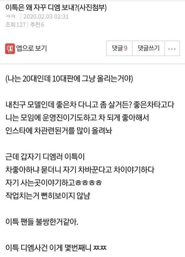 Nóng: Sau mỹ nhân MOMOLAND, Leeteuk (Suju) tiếp tục bị bóc phốt thả thính hàng loạt gái lạ trên Instagram - Ảnh 2.