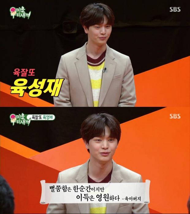 Sung Jae (BtoB) tiết lộ: Anh Gong Yoo & Lee Dong Wook chăm sóc tôi giống như... bố mẹ vậy! - Ảnh 1.