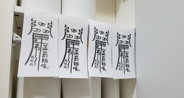 Cửa hàng Nhật treo bùa trấn yểm để phòng chống nạn ăn trộm giấy vệ sinh - Ảnh 1.