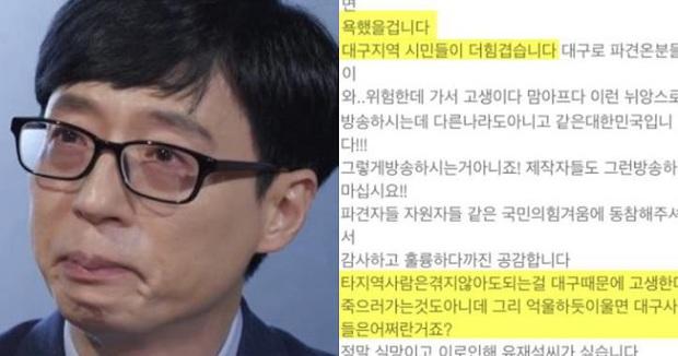 Yoo Jae Suk bị một bộ phận netizen chỉ trích khi khóc vì nhân viên y tế giữa tâm dịch Covid-19 tại Daegu - Ảnh 1.