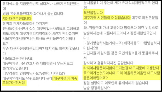 Yoo Jae Suk bị một bộ phận netizen chỉ trích khi khóc vì nhân viên y tế giữa tâm dịch Covid-19 tại Daegu - Ảnh 3.