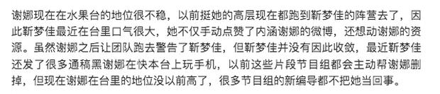 Mật báo Cbiz: Tiêu Chiến - Vương Nhất Bác cực căng, Ming Xi khổ sở vì nhà chồng siêu giàu, Chu Nhất Long bị hãm hại - Ảnh 15.
