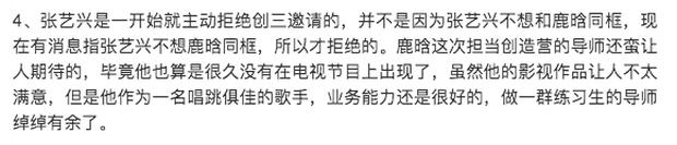 Mật báo Cbiz: Tiêu Chiến - Vương Nhất Bác cực căng, Ming Xi khổ sở vì nhà chồng siêu giàu, Chu Nhất Long bị hãm hại - Ảnh 17.