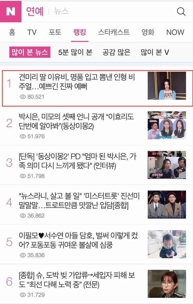 Mới sáng ra con gái Mama Chuê đã lên top Naver và hàng loạt đầu báo xứ Hàn, nhan sắc thế nào mà được chú ý đến vậy? - Ảnh 5.