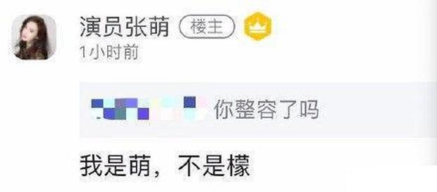 Nóng trên Weibo: Hoa hậu Hoàn vũ Trung Quốc đá xoáy mỹ nhân Tây Du Ký chuyện thẩm mỹ chỉ vì bị nhầm tên liên tục - Ảnh 2.