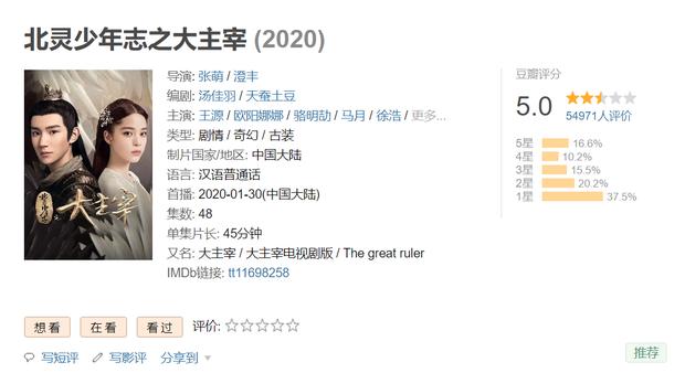 Đại Chúa Tể của Vương Nguyên bị Douban chấm dưới mức trung bình, phim ngoài hiệu ứng thì chẳng có gì đáng khen? - Ảnh 3.