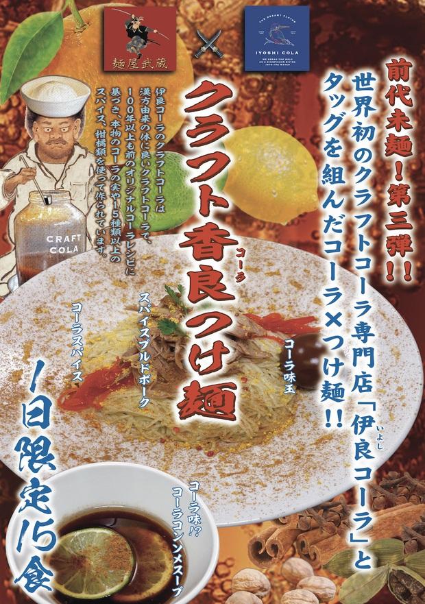 Biến nước ngọt có ga thành một loại... nước chấm để ăn với mì ramen, người Nhật ngày càng sáng tạo trong ẩm thực rồi! - Ảnh 3.