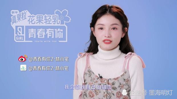 Thêm thí sinh Thanh Xuân Có Bạn bị bóc phốt : Hotgirl Weibo ăn cắp vũ đạo, bán hàng online gian dối - Ảnh 2.