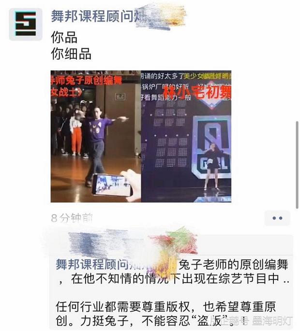 Thêm thí sinh Thanh Xuân Có Bạn bị bóc phốt : Hotgirl Weibo ăn cắp vũ đạo, bán hàng online gian dối - Ảnh 6.