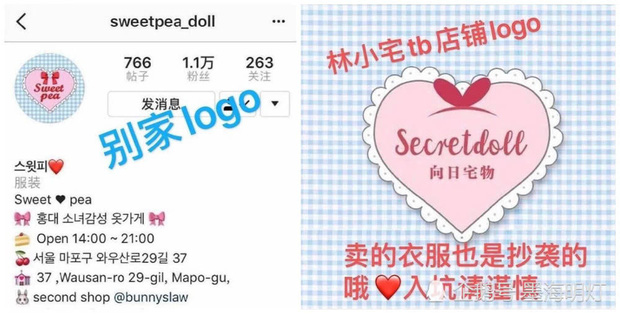 Thêm thí sinh Thanh Xuân Có Bạn bị bóc phốt : Hotgirl Weibo ăn cắp vũ đạo, bán hàng online gian dối - Ảnh 7.