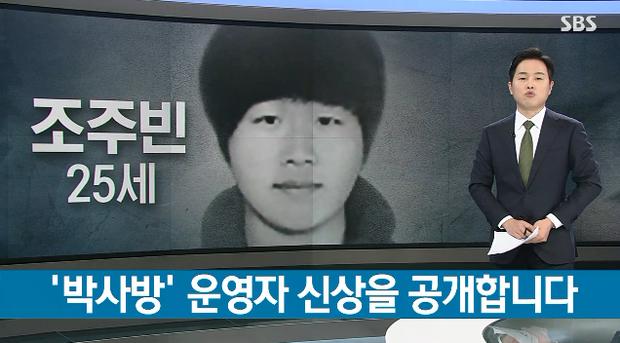 Vụ án phòng chat tình dục gây chấn động Hàn Quốc: Công khai nhân dạng và danh tính kẻ cầm đầu với profile đẹp đẽ - Ảnh 2.