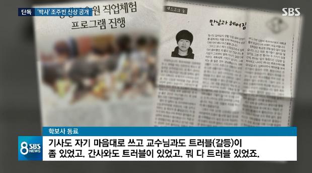 Vụ án phòng chat tình dục gây chấn động Hàn Quốc: Công khai nhân dạng và danh tính kẻ cầm đầu với profile đẹp đẽ - Ảnh 4.
