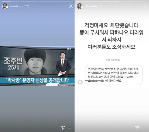 Nữ idol Kpop đình đám phát hiện bị kẻ cầm đầu Phòng chat thứ N theo dõi trên Instagram, động thái sau đó gây chú ý - Ảnh 4.