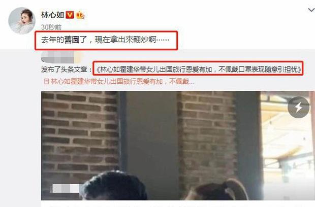 Lâm Tâm Như phản dame cực gắt khi bị chỉ trích không đeo khẩu trang khi đưa con gái đi du lịch cùng Hoắc Kiến Hoa - Ảnh 4.