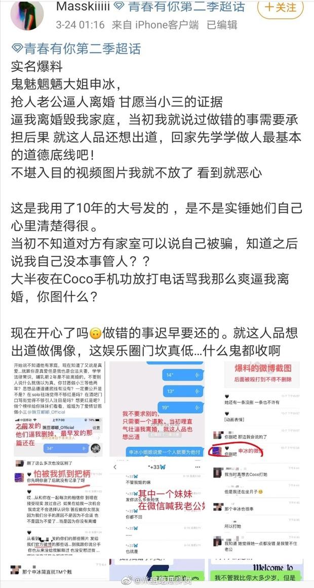 Tiếp tục biến căng: Thí sinh 21 tuổi của Thanh Xuân Có Bạn bị tố là tiểu tam giật chồng, bắt bà cả ly hôn - Ảnh 3.