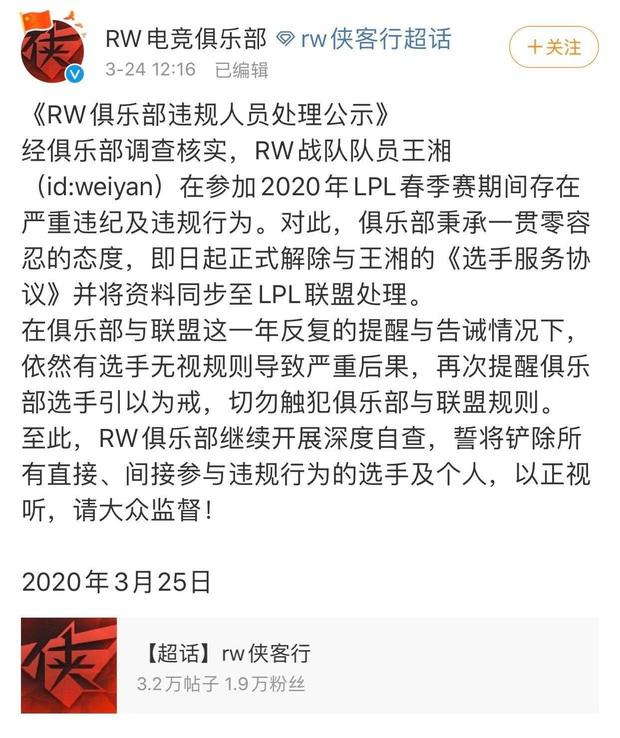 Toàn cảnh nghi án bán độ mới nhất của LPL, RW WeiYan chính thức bị cấm thi đấu - Ảnh 1.